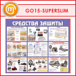 Стенд «Средства защиты» (GO-15-SUPERSLIM)