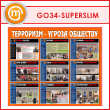 Стенд «Терроризм - угроза обществу» (GO-34-SUPERSLIM)