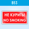 Знак «No smoking! Не курить», B53 (пластик, 300х150 мм)